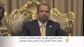 الجبوري: تأجيل الجلسات لتفادي وجود برلمانيْن أو خندقين