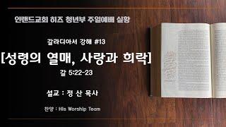 [성령의 열매, 사랑과 희락]  HIS 주일예배실황   정산 목사   갈라디아서 강해  ep. 13  (05/02/21)