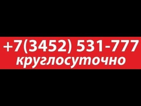 видео: АВАРИЙНЫЙ КОМИССАР ТЮМЕНЬ АВТОГАРАНТ 531777 ИНСТАГРАМfdfhbqysq rjvbccfh nvtym