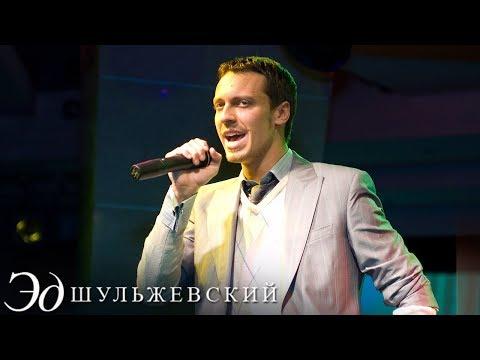 Эд Шульжевский -