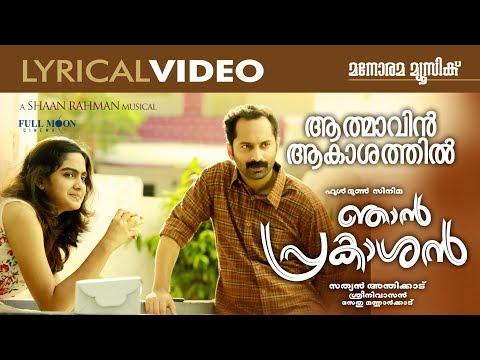 Njan Prakashan | Aathmavin Lyrical Video| Sathyan Anthikad | Sreenivasan | Fahadh Faasil