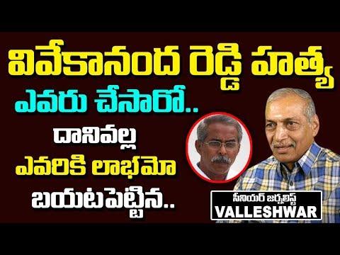 వివేకానందరెడ్డి మరణంవల్ల ఎవరికి లాభమోతెలిస్తేSr Journalist Valleshwar About Ys Vivekananda incident