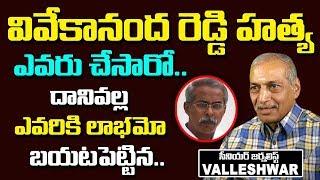 వివేకానందరెడ్డి మరణంవల్ల ఎవరికి లాభమోతెలిస్తే|Sr Journalist Valleshwar About Ys Vivekananda incident