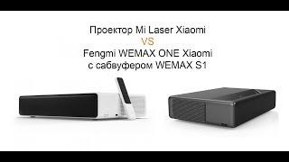Сравнение проекторов Mi Laser Xiaomi и WEMAX ONE. xmitv