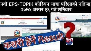 EPS TOPIK EXAM RESULT ? NEPAL 2018