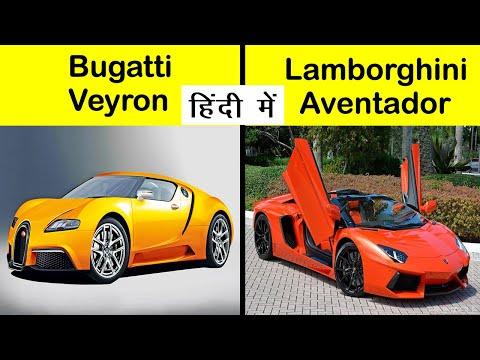 Bugatti Veyron vs Lamborghini Aventador Car Comparison in Hindi #Shorts #Short