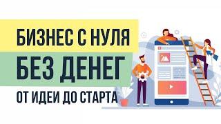 Пошаговый план от идеи до старта бизнеса с нуля без денег! | Евгений Гришечкин