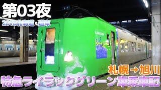 【2018道東】第03夜・特急ライラック789系グリーン車乗車記 / 札幌→旭川