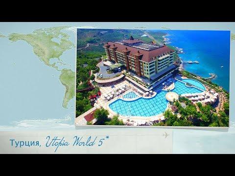 Обзор отеля Utopia World 5* в Турции (Аланья) от менеджера Discount Travel