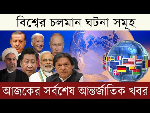 Today International News Mar'2   World News Bangla I BBC Bangla News  BAC World News  
