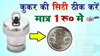 प्रेशर कुकर की सीटी रिपेयर करें सिर्फ एक रुपया में_how to repair cooker whistle in One rupees_हिंदी