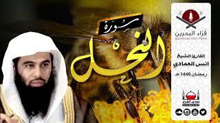 القارئ أنس بن عيسى العمادي | سورة النحل | رمضان 1440 هـ - مملكة البحرين