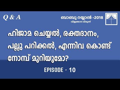 Babu Rayyan - 2018 | Ep. 10 | Ans. By Dr. Ashraf Maulavi - Madeena