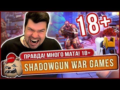 🔥САМЫЙ УЕБ@НСКИЙ ШУТЕР! 18+ / Обзор Shadowgun War Games на Андроид/iOS