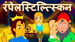 Rumpelstiltskin - Pariyon Ki Kahani परियों की कहानी | Hindi Kahaniya | Fairy Tales In Hindi