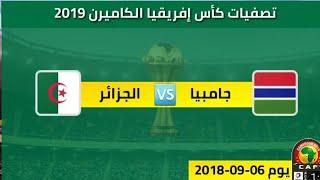 الجزائر: برنامج مباريات المنتخب الوطني في تصفيات كاس امم افريقيا 2019