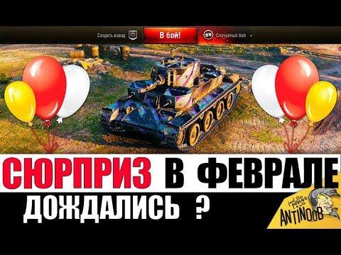 ПОВЕЗЛО! ПОДАРОЧНЫЙ ПРЕМ ТАНК В ФЕВРАЛЕ ОТ WG в World of Tanks! thumbnail