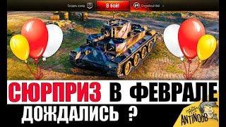 ПОВЕЗЛО! ПОДАРОЧНЫЙ ПРЕМ ТАНК В ФЕВРАЛЕ ОТ WG в World of Tanks!