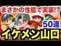 【パワプロアプリ】まさかの別ver山口キター!3700万DL記念ガチャ50連!【AKI GAME TV】