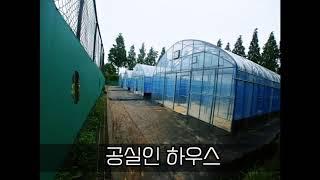 4기농협청년농부사관학교 차광막설치 및 상추수경재배
