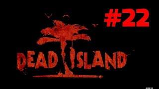 Прохождение Dead Island - Часть 22. Герои и негодяи