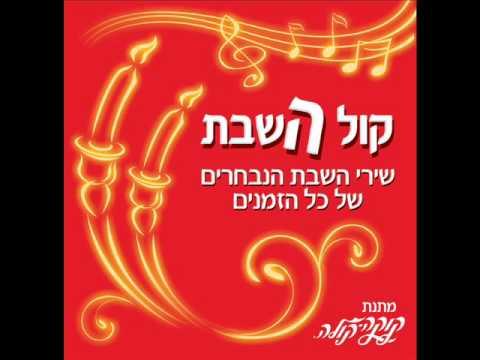 ענקי הזמר החסידי שבת קודש [קוקה קולה] | [All Star Shabat Kodesh [Coke Cola