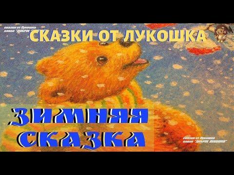 ЗИМНЯЯ СКАЗКА | Сказка | Сергей Козлов | Сказки на ночь |  Добрые сказки | Аудиокниги