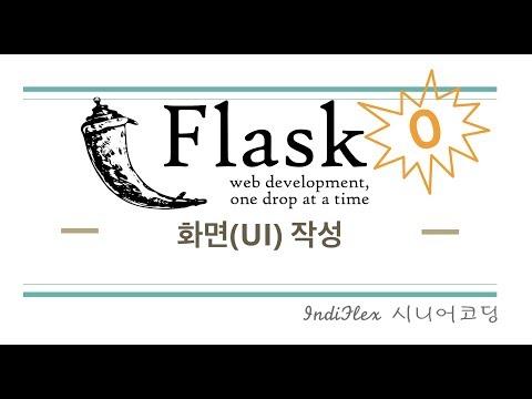 파이썬 웹개발 Flask #0 - 기본 화면 만들기(MdBootstrap)