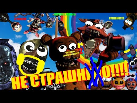 (ПЕРЕЗАЛИВ)Как сделать Five Nights At Freddy's 2 НЕ СТРАШНЫМ!!!!!(Starly Version)