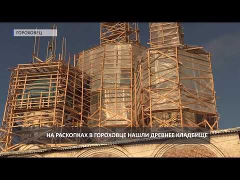 2018 01 30 HD Гороховец Раскопки