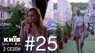Киев днем и ночью - Серия 25 - Сезон 2