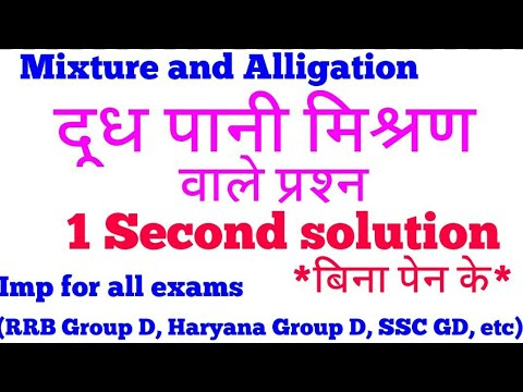 दूध पानी के मिश्रण वाले प्रश्न 1 Second में || Milk and water Mixture Questions solution in 1 second