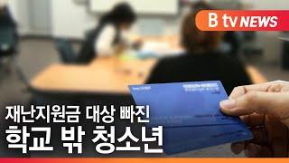 [경기]재난지원금 대상 빠진 학교밖청소년