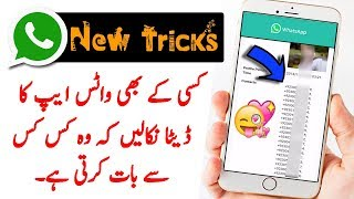 How To Check Complete Data Of Any Whatsapp Number 2019