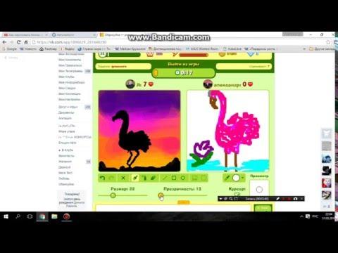 Как рисовать Фламинго в игре Обрисуйка?