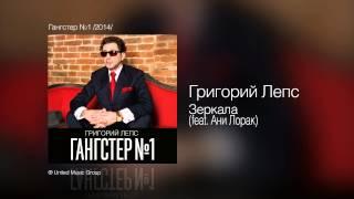 Григорий Лепс - Зеркала (feat. Ани Лорак) - Гангстер №1 /2014/