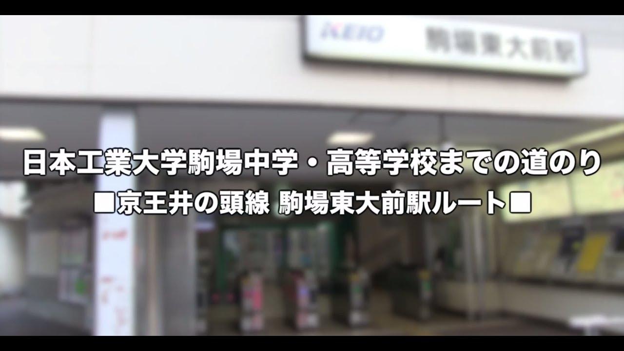 日本 工業 大学 駒場 高等 学校