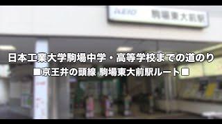 日本工業大学駒場中学・高等学校までの道案内@駒場東大前駅ルート