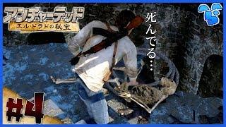 【アンチャーテッド】エレナ、死す #4【実況プレイ】 えれな 検索動画 8