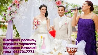Выездная роспись в Николаеве от Саша и Наташа 0959450061