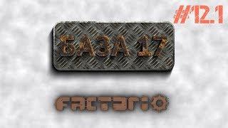 Factorio 0.17 e12.1: Строительный поезд. Самособираемая АЭС - 1 часть