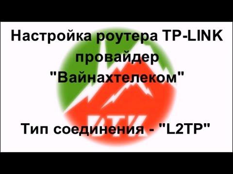 """Настройка роутера TP-LINK, провайдер """"Вайнахтелеком"""", вид соединения - L2TP"""