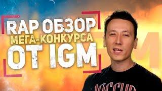 rap Обзор Мега-Конкурса от IGM