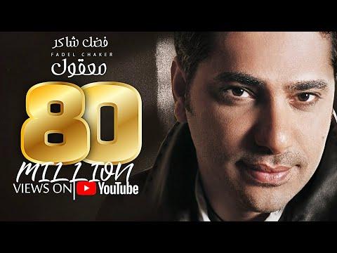 Fadel Chaker - Maaol (Exclusive Lyrics Video) | فضل شاكر - معقول