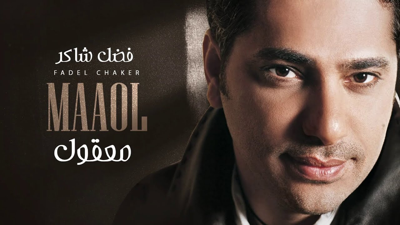 Fadel Chaker - Maaol (Exclusive Lyrics Video) | فضل شاكر - معقول