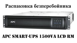 Распаковка (Unboxing) безперебойника APC Smart-UPS 1500VA LCD RM