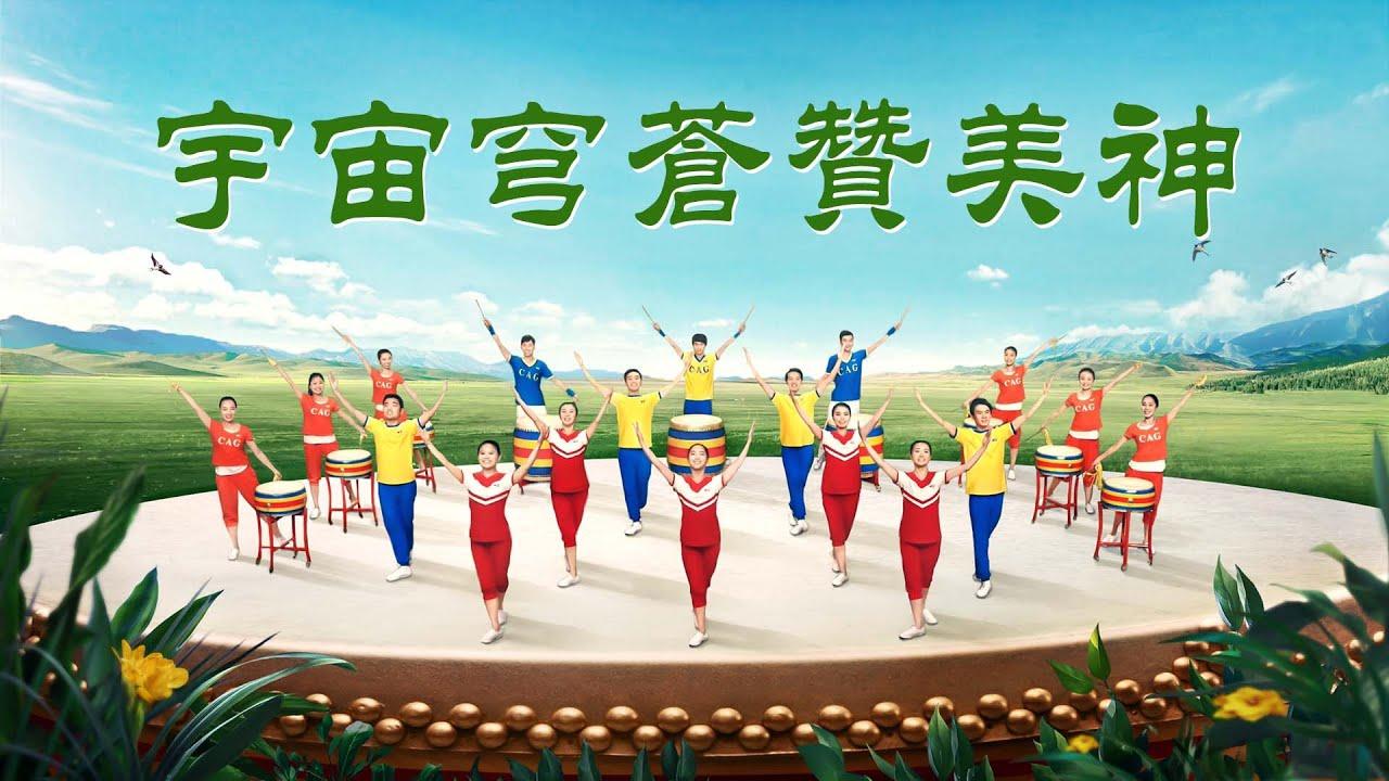 基督教会舞蹈《宇宙穹苍赞美神》【中国鼓】