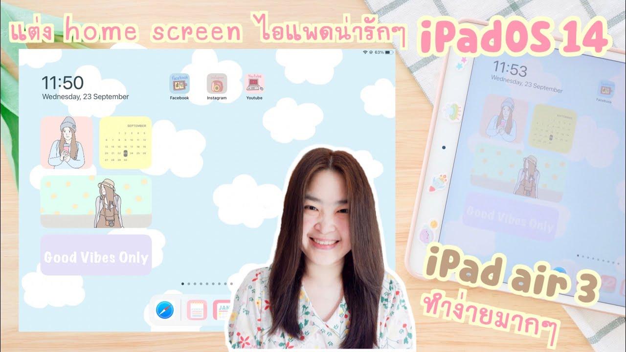แต่งหน้าจอไอแพด iPadOS 14 น่ารัก ง่ายๆ สอนแต่ง home screen หน้าจอ ipad เพิ่ม widget เปลี่ยน icon app