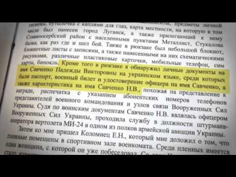 Сайт адвоката Савченко блокируют