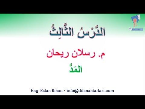 Learn Arabic _ Arapça Öğrenmek _ تعلم اللغة العربية 3